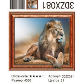 Алмазная мозаика 3DZХ081 Лев 40х50