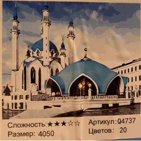Картина по номерам Q49737 Казань-Кул Шариф 40*50