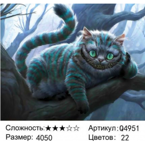 Картина по номерам Q4951 Чеширский кот 40*50