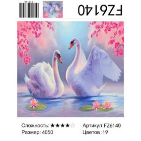 Алмазная мозаика FZ6140 Два лебедя 40х50