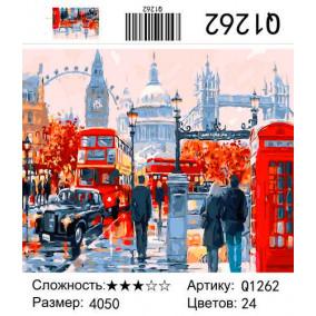 Картина по номерам Q1262 Лондон, достопримечательности 40*50