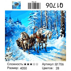 Картина по номерам Q1706 Зимняя тройка 40*50