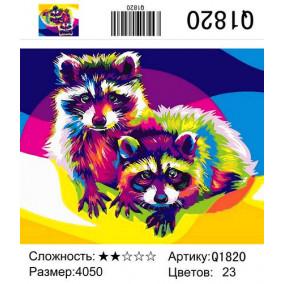 Картина по номерам Q1820 Цветные еноты 40*50