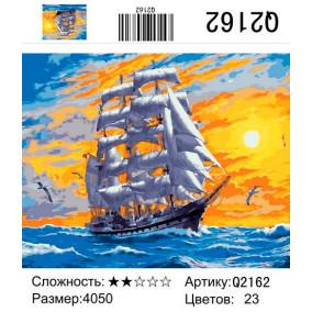 Картина по номерам Q2162 Парусник на закате 40*50