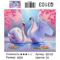 Картина по номерам Q3103 Лебеди 40*50
