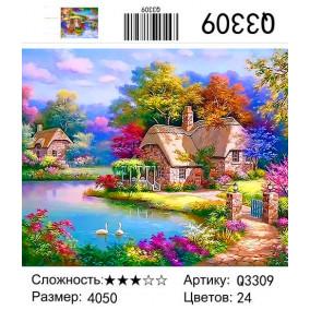 Картина по номерам Q3309 Домик на озере 40*50