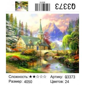 Картина по номерам Q3373 Домик в горах 40*50