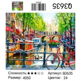 Картина по номерам Q3635 Венеция 40*50