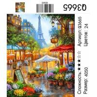 Картина по номерам Q3665 улочки Парижа 40*50