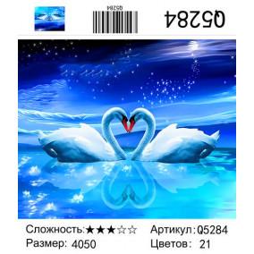 Картина по номерам Q5284 Сердечко и лебеди 40*50