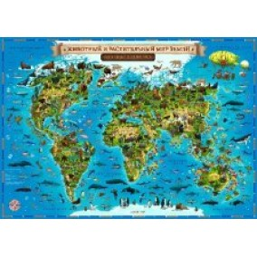 """Интерактивная карта мира для детей """"Животный и растительный мир Земли"""" 60х40см"""