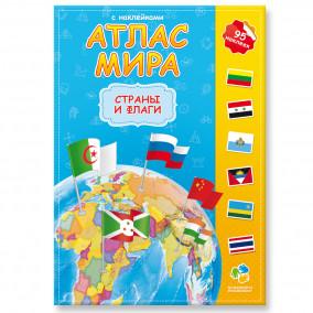 АТЛАС МИРА с наклейками. Страны и флаги. 21х29. 16 стр.ГЕОДОМ