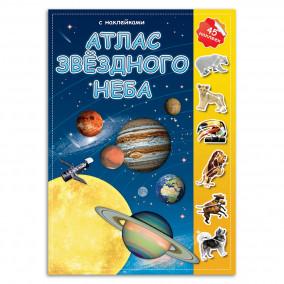 Атлас. Звездное небо с наклейками. 21х29,7. 16 стр. ГЕОДОМ