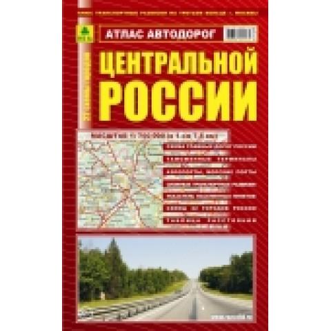 Атлас автодорог Центральной России. Твёрдый переплёт. РУЗ Ко.