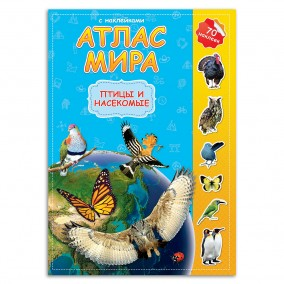 Атлас Мира с наклейками. Птицы и насекомые. 21х29,7 см. 16 стр.ГЕОДОМ