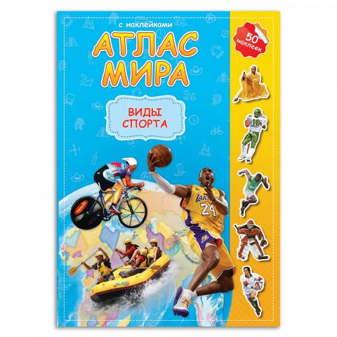 Атлас МИРА с наклейками. Виды спорта. 21х29,7. 16  стр.ГЕОДОМ