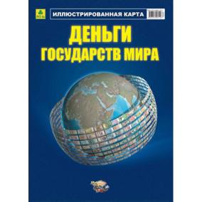 Деньги государств мира. Иллюстр. Складная карта . РУЗ Ко
