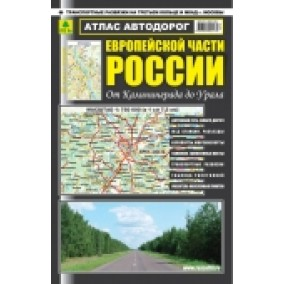 Атлас автодорог европейской части России. ТП РУЗ Ко.