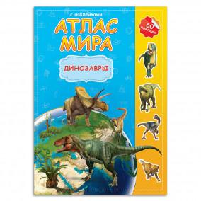 АТЛАС МИРА с наклейками. Динозавры. 21х29. 16 стр.ГЕОДОМ