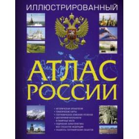 Атлас России тв. пер. лам.А4