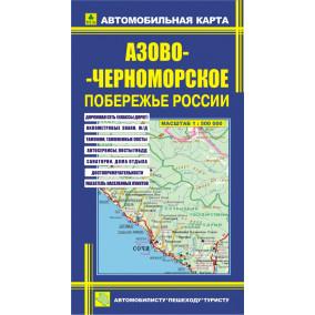 Азово-Черноморское побережье России. Автомобильная карта.