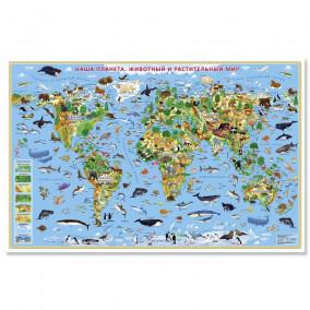 Карта настенная для детей. Наша планета. Животный и растительный мир. 124х80 см. ГЕОДОМ