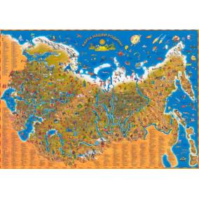 Карта для детей. Карта нашей Родины, лам.