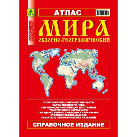Атлас мира обзорно-географический (м.п.)