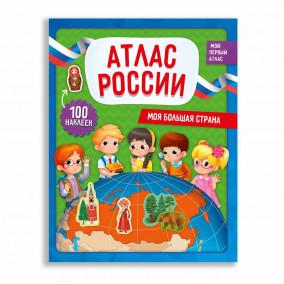 Атлас России с наклейками. Моя большая страна. 22,5х29 см. 28 стр.
