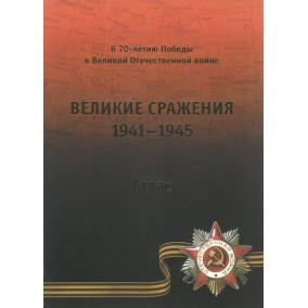 Атлас Великие сражения 1941-1945г.