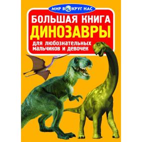 Большая книга. Динозавры (032-8)