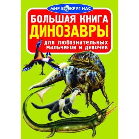 Большая книга. Динозавры (067-7)