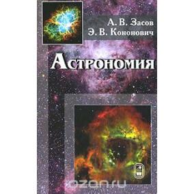 Астрономия А.В.Засов