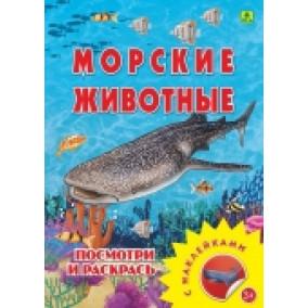 Морские животные. Книжка-раскраска с наклейками