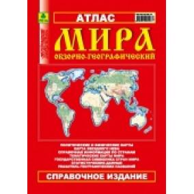 Атлас мира обзорно-географический (т.п.)