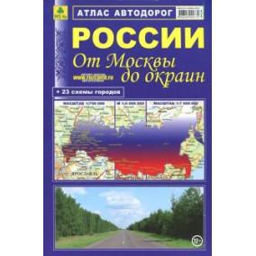 Атлас От Москвы до окраин. Атлас автодорог России. Мягкий переплёт. РУЗ Ко
