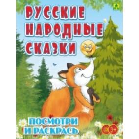 Русские народные сказки. Детская раскраска.