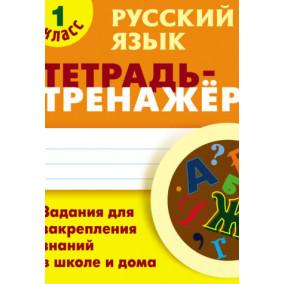 Тетрадь-тренажер. Руский язык. 1 класс. Задания для закрепления знаний в школе и дома