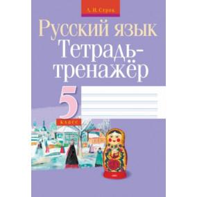 Тетрадь-тренажер. Руский язык. 5 класс.