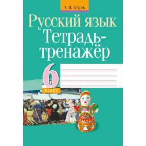 Тетрадь-тренажер. Руский язык. 6 класс.
