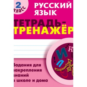 Тетрадь-тренажер. Руский язык. 2 класс. Задания для закрепления знаний в школе и дома