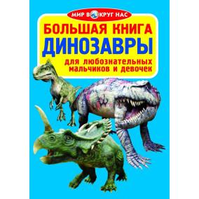 Большая книга. Динозавры (325-1)