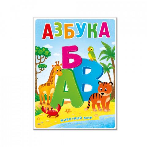 Книжка картонная. Азбука. Животный мир. 12 стр.