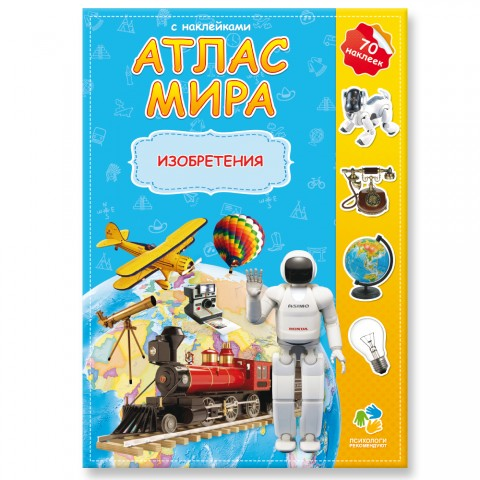 Атлас Мира с наклейками. Изобретения. 21х29,7 см. 16 стр.ГЕОДОМ