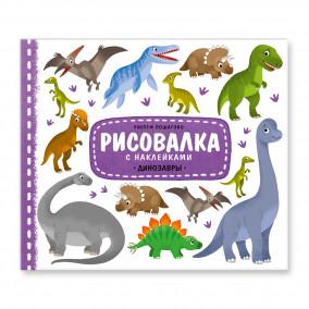 Рисовалка с наклейками. Динозавры. 16 стр.