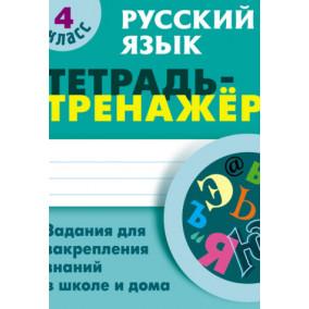 Тетрадь-тренажер. Руский язык. 4 класс. Задания для закрепления знаний в школе и дома