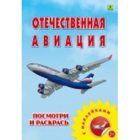 Отечественная авиация. Книжка-раскраска с наклейками