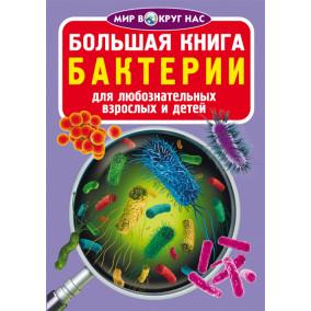 Большая книга. Бактерии