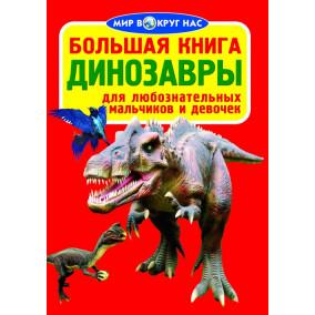 Большая книга. Динозавры (065-6)
