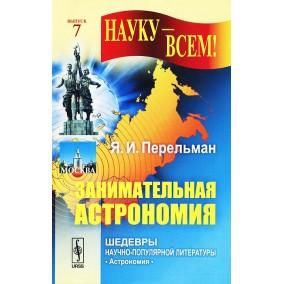 «Занимательная астрономия», Перельман Я.И.